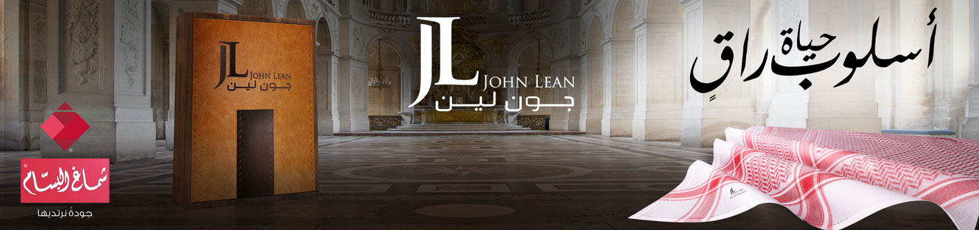 جون لين